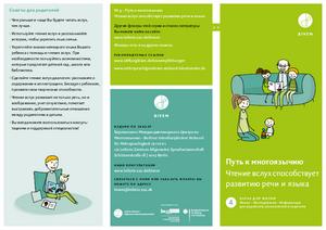 Flyer in russischer Sprache.